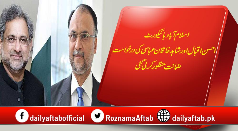 IHC, Bail Plea, Ahsan Iqbal, Shahid Khaqan Abbasi, LNG Case