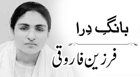 Latest Column, Farzeen Farooqui, Kashmir Khan