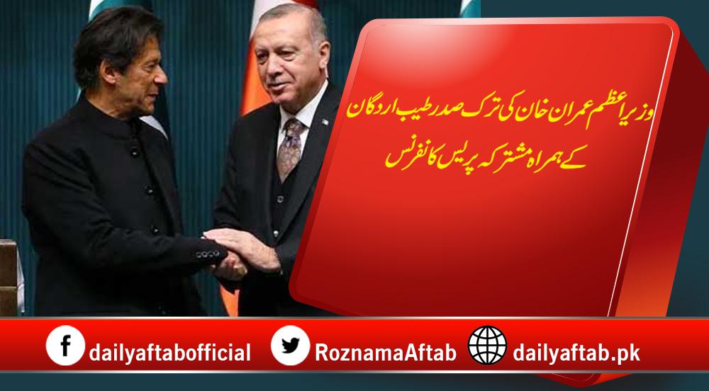 PM Imran Khan, Tayyip Erdogan, Joint Press Conference, Turkey, Pakistan