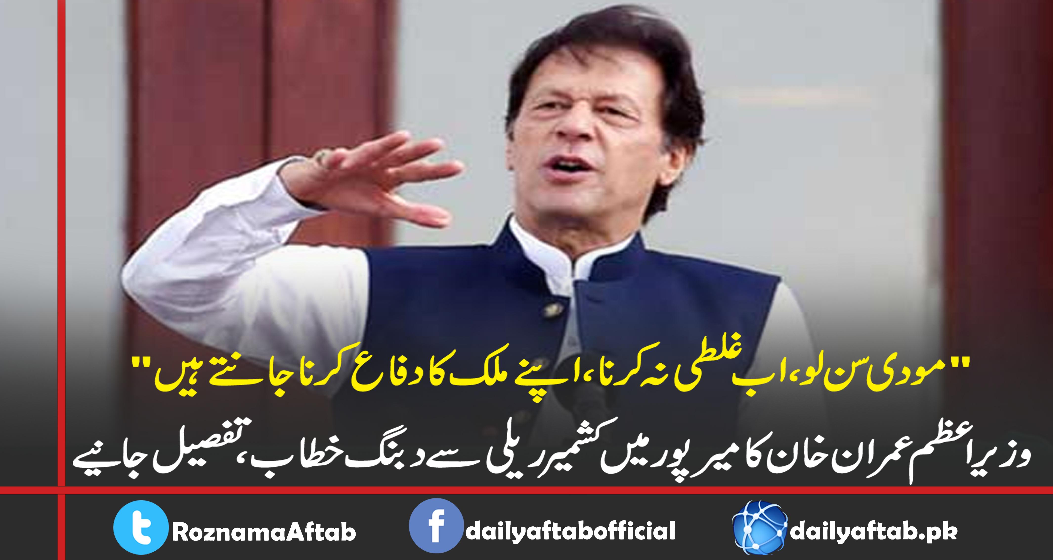 PM Imran Khan, Kashmir Solidarity Rally, Mirpur, Address, Modi,