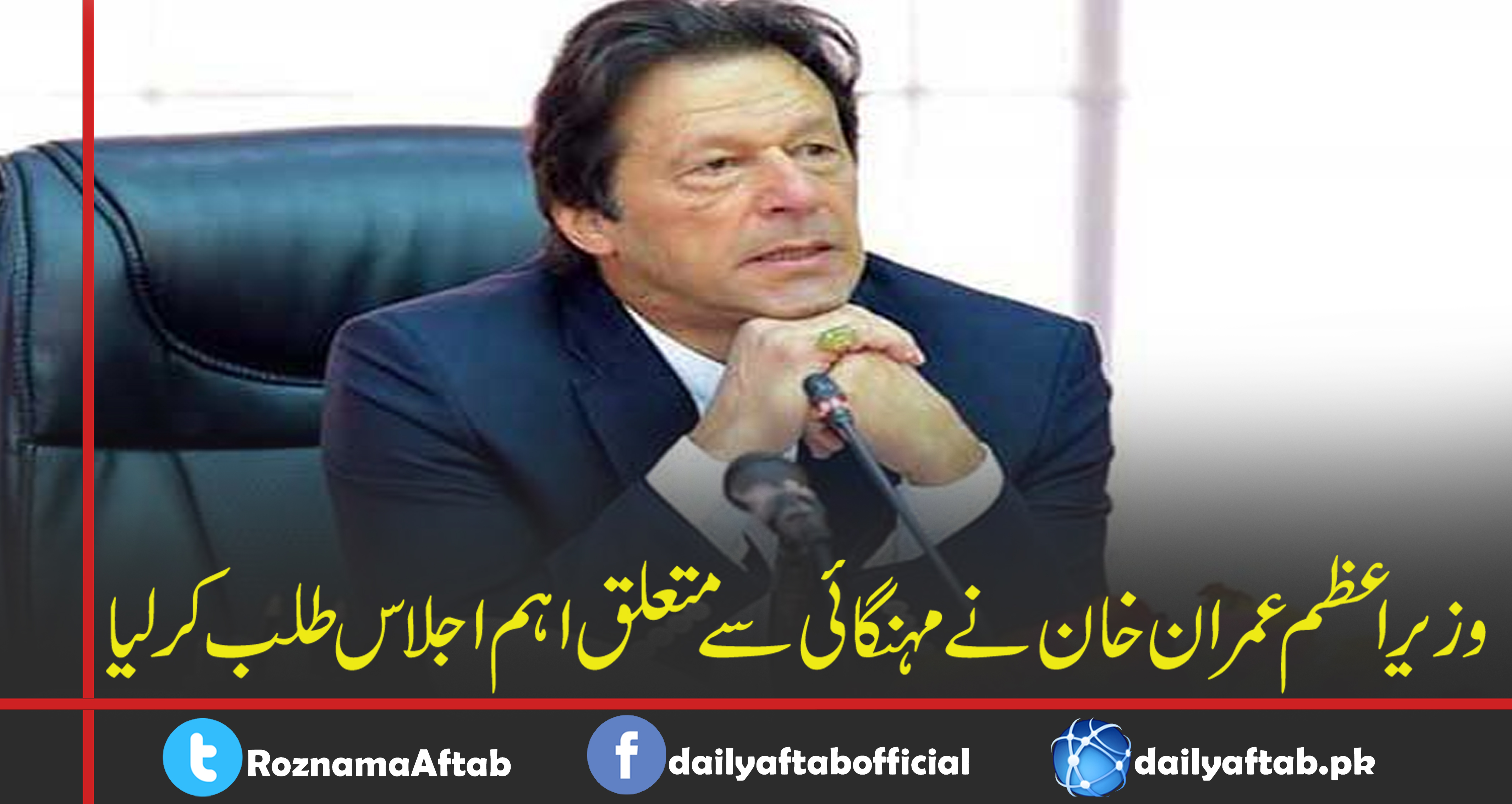 PM Imran Khan, Party Meeting, Inflation, Relief, Maryam Nawaz