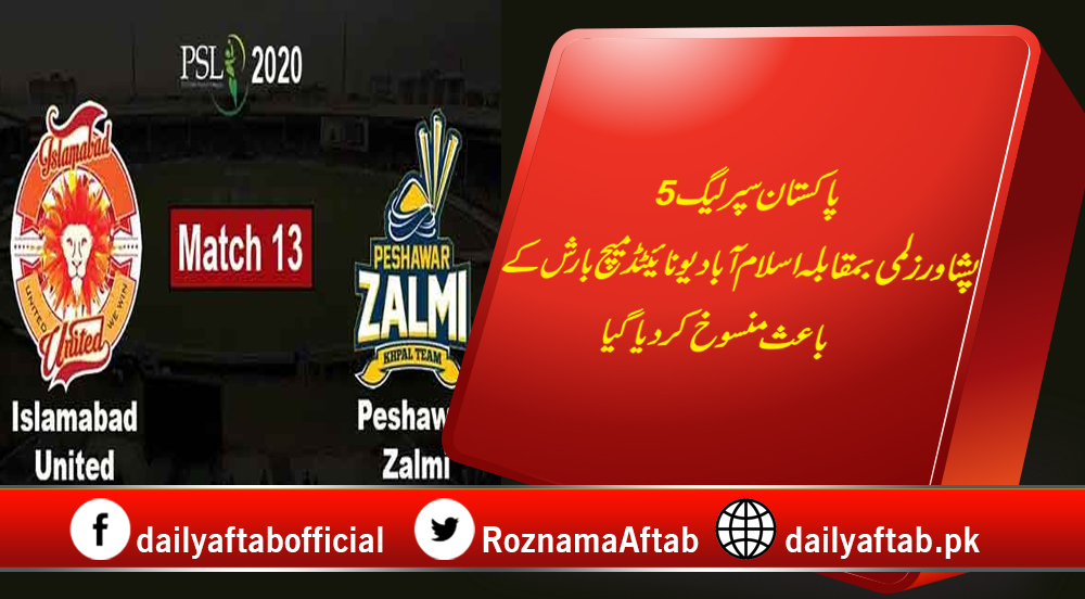 PSL5, Peshawar Zalmi, Islamabad United, Match, Rain, Rawalpindi, Cancel