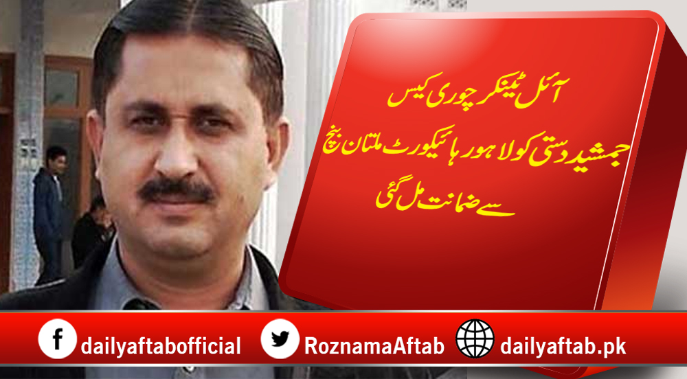 Oil Tanker Theft Case, Jamshed Dasti, Bail, LHC, Multan Bench