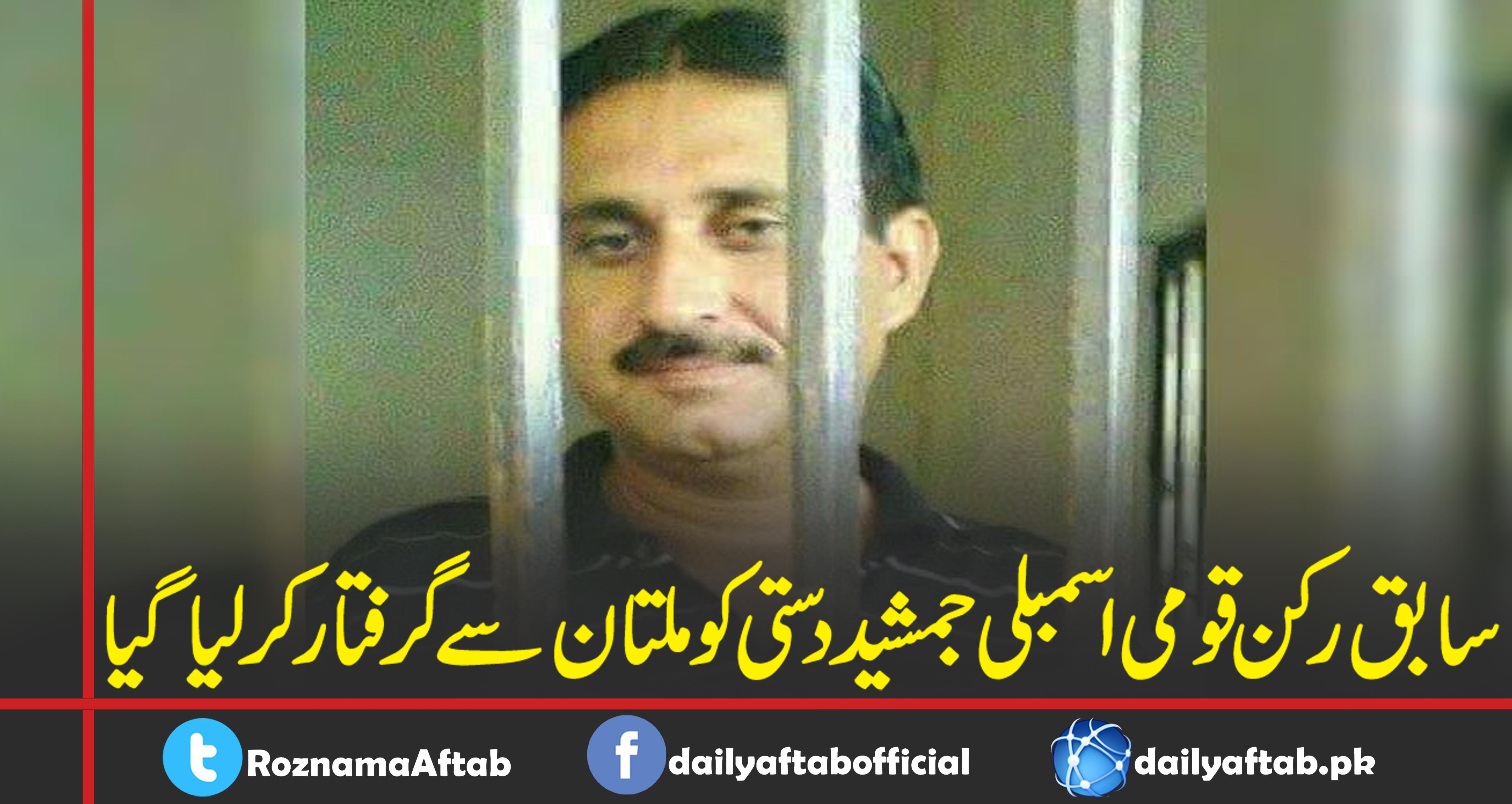 Former MNA, Jamshed Dasti, Multan, Police, FIR, Arrest