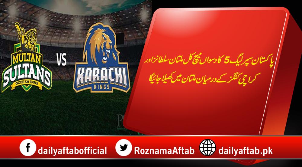 PSL5, Multan Sultans, Karachi Kings, Multan Stadium, Match
