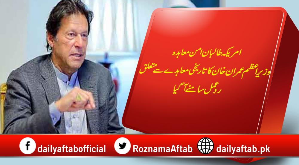 PM Imran Khan, US, Taliban, Peace Agreement, Doha, Tweet