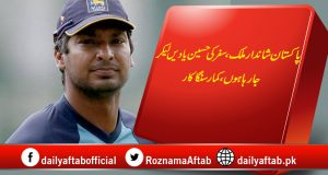 MCC, Kumar Sangakara, Pakistan, visit, Interview, Tourism, Cricket