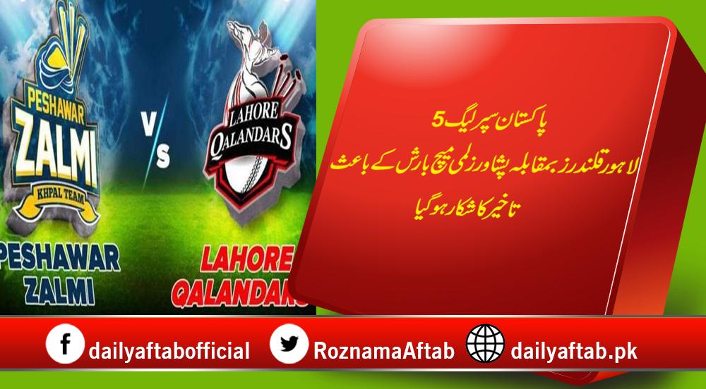PSL5, Lahore Qalandars, Peshawar Zalmi, Match, Rawalpindi, Toss, Rain