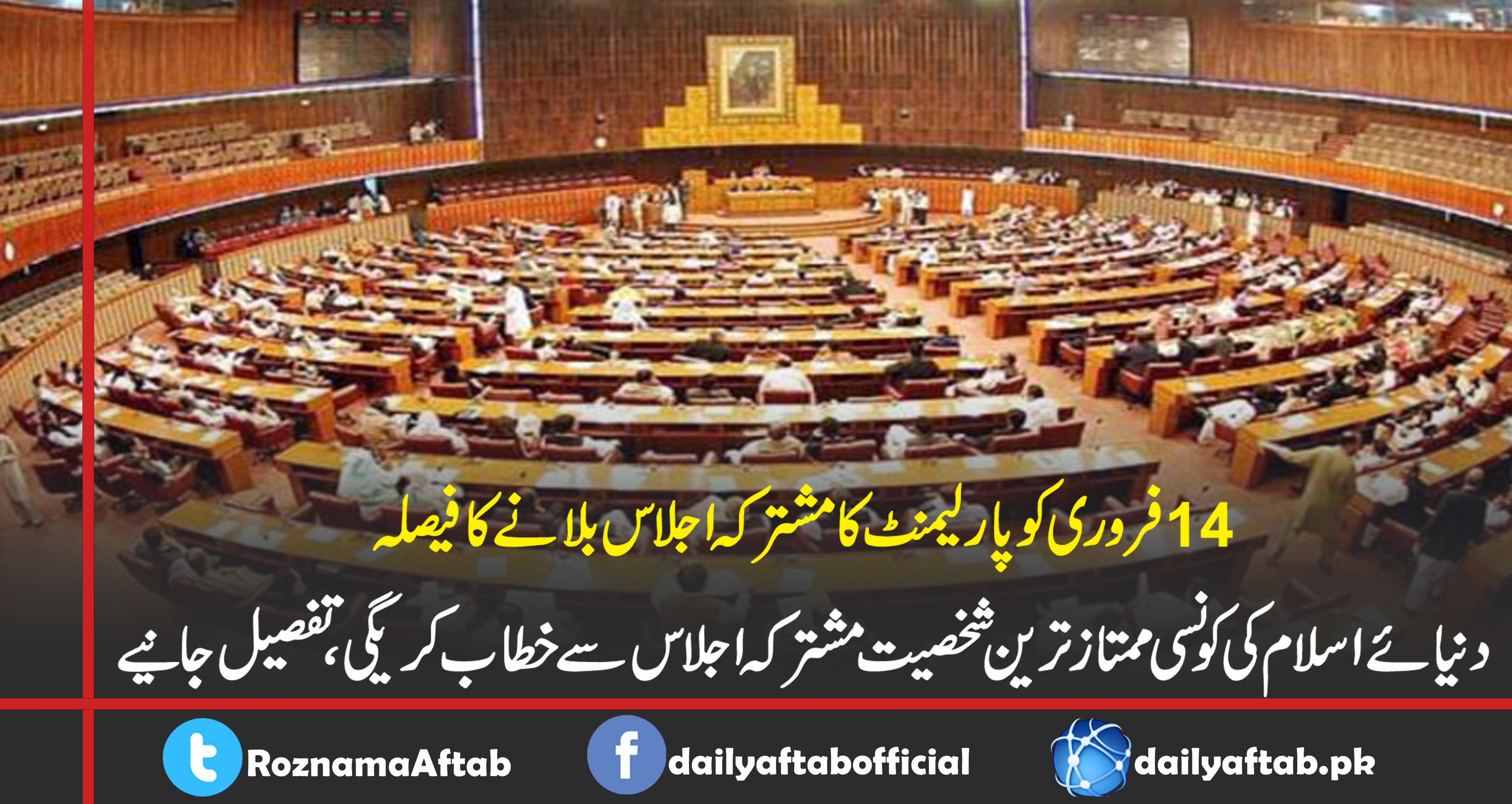 Tayyip Erdogan, Pakistan Visit, Joint Parliament Session, Address