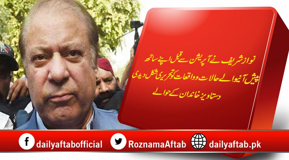 Nawaz Sharif, PMLN, Operation, London, Journalist, Maryam Nawaz