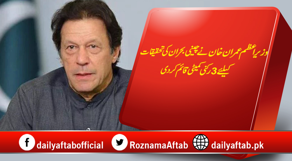 PM Imran Khan, Probe, Committee, Sugar Crisis, FIA, Anti corruption