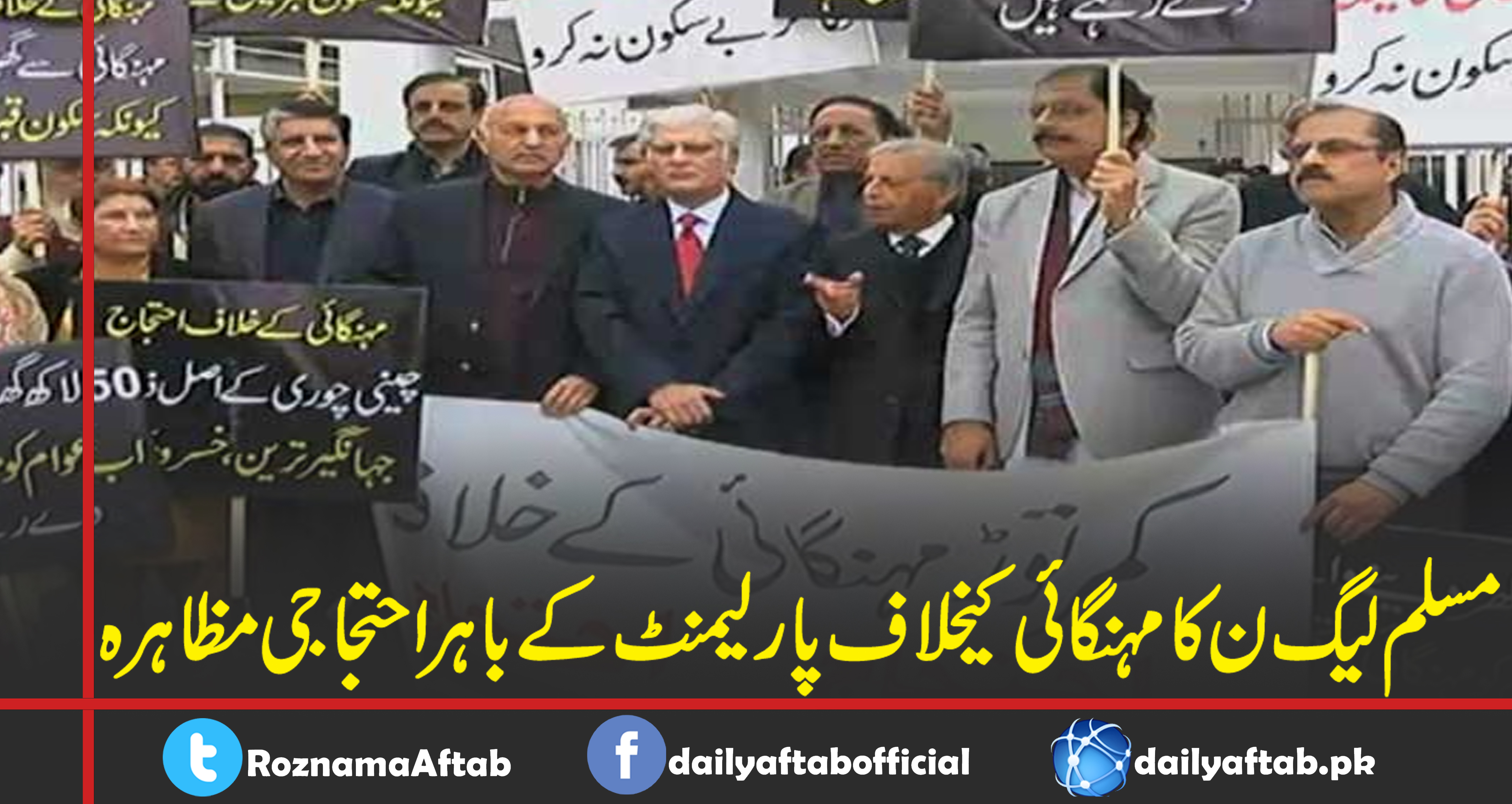 PMLN, Inflation, Protest, Opposition, Parliament