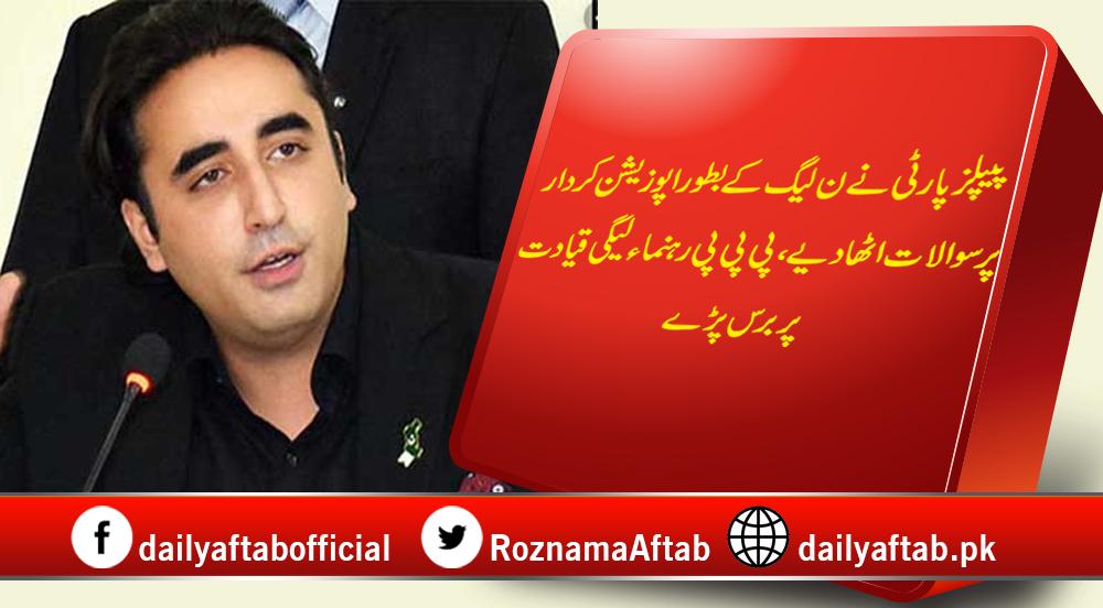 PPP, PMLN, Bilawal Bhutto, Maryam Nawaz, Opposition,