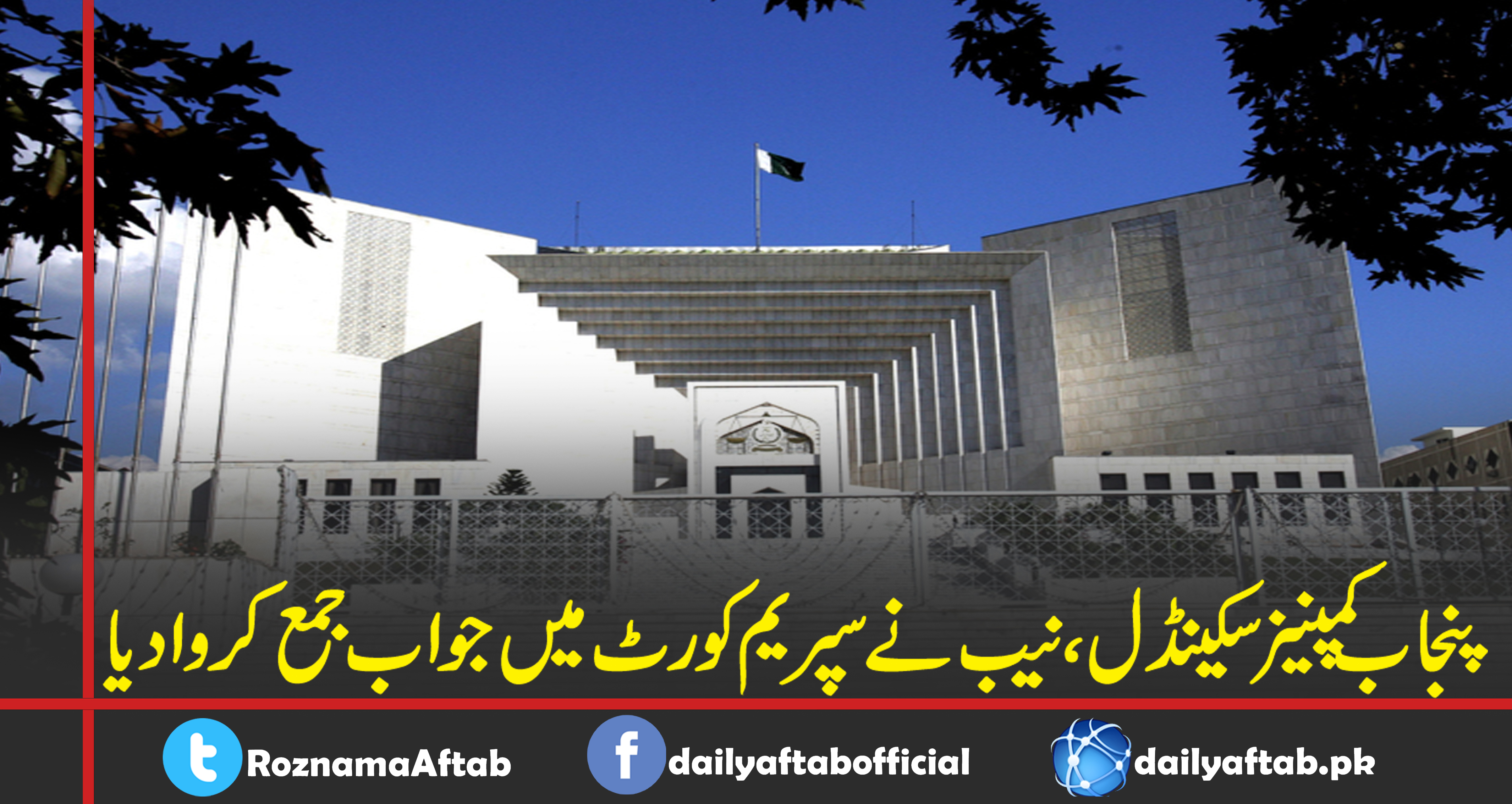 Punjab companies Scandal, NAB, SC, Shahbaz Sharif