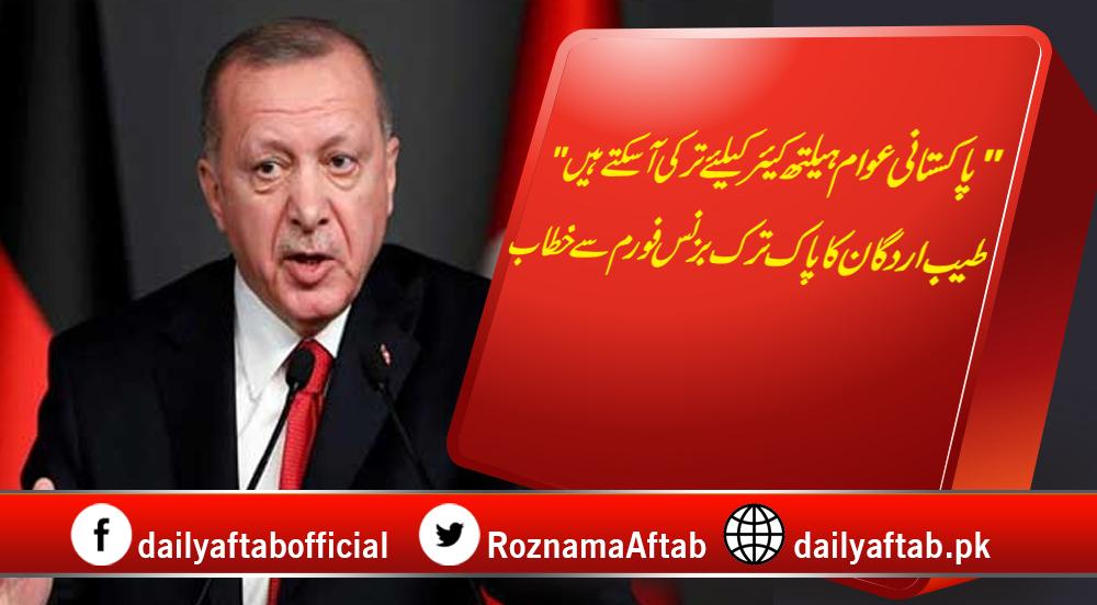 Turk President, Tayyip Erdogan, Pakistan Visit, Healthcare, Business Forum, Address