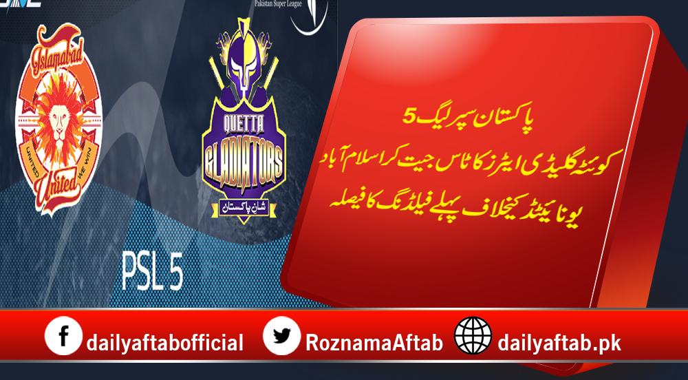 PSL5,Quetta Gladiators, Islamabad United, Toss, Karachi