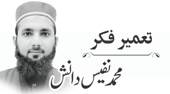 Latest Column, Muhammad Nafees Danish, Azadi March