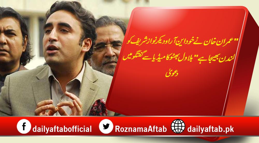 PPP, Bilawal Bhutto, Nawaz Sharif, NRO, Imran Khan, London, Accountability