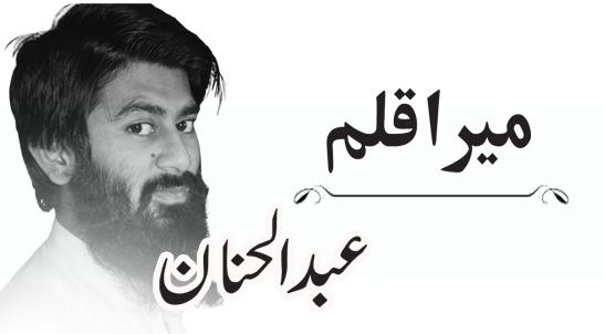 یہ آزاد مملکت خداداد پاکستان ہے؟؟ عبدالحنان